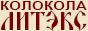 Московский Колокольный Завод ЛИТЭКС - литье церковных колоколов.